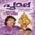 Listen to Maamala Vaazhum from Poomala