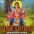 Listen to Swami Sharanam from Harichandanam