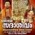 Listen to Sadashivam from Sadashivam