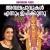 Listen to Ambala Pravukal Ennum Japikkunnu from Ambala Pravukal Ennum Japikkunnu