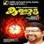 Listen to Thirike Yathra from Kannada
