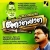 Listen to Gurunathan from Sampoorna Njanapana