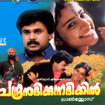 Listen to Maya Devanukku songs from Chandranudikkunna Dikhil