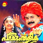 Listen to Kuppivala songs from Ee Parakkum Thalika