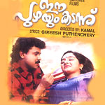 Listen to Raathingal Koothaali songs from Ee Puzhayum Kadannu