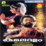 കമലദളം songs