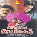 Meenathil Thalikettu songs