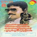 നായർ സാബ് songs