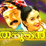 Naranathu Thamburan songs