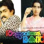 Listen to Devangane songs from Rajavinte Makan
