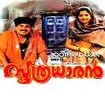 Listen to Rama Hare songs from Soothradharan
