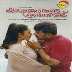 Yathrakkarude Sradhakku songs