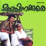 Listen to Chenda songs from Manassinakkare