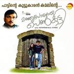 Manju Poloru Penkutti songs