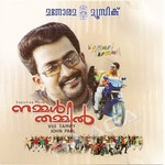 Listen to Uyire songs from Nammal Thammil