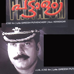Listen to Pambaganapathi songs from Pattalam