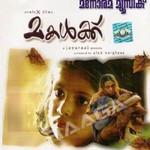 Listen to Chanjadiyaadi songs from Makalkku