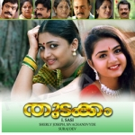 Thudakkam songs