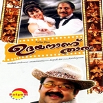 Udayananu Tharam songs