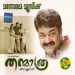 Thanmatra songs
