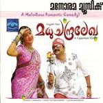 Madhuchandralekha songs