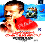 Chinthamani Kola Case songs
