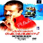 ചിന്താമണി കോല കേസ് songs