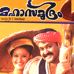 Listen to Maanvizhi Poovu songs from Mahasamudram