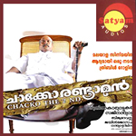 Chacko Randaaman songs