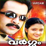 Vargam songs