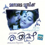 Rathri Mazha songs