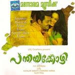 Panthayakozhi songs