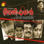 Athisayan songs
