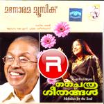 Chaithrageethangal (Album) songs