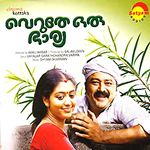 Listen to Paadathengo songs from Veruthe Oru Bharya