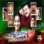 Samastha Keralam P.O songs