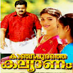 Kanchipurathe Kalyanam songs