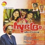 Subadram songs