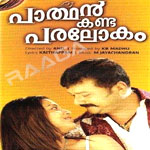 Paarthan Kanda Paralogam songs