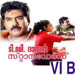 Listen to Venjamarakkatte songs from TD Dasan Std VI B