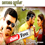 Listen to Ringtone Title songs from Ringtone