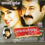 Listen to Paadan Ninakkoru songs from Oru Naal Varum