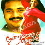 Inganeyum Oraal songs