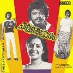 Chillukottaram songs