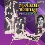 Snehikkan Samayamilla songs