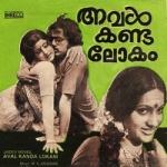 Aval Kanda Lokam songs
