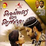 Listen to Chitrasalabhame songs from Karayilekku Oru Kadal Dooram