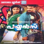 Listen to Thennal Chirakundo songs from Payyans