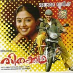 Thirakatha songs