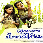 Innathe Chintha Vishayam songs